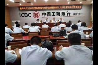 工行濮阳分行开展新版人民币防伪知识问答活动