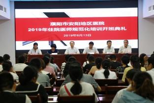 市安阳地区医院召开2019年住院医师规范化培训开班典礼