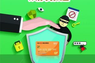 工商银行防范盗刷守护支付安全