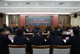 30名专家学者成濮阳检察智囊