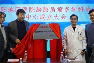 市安阳地区医院脑胶质瘤多学科诊治中心成立