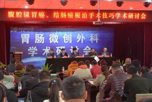 全市胃肠微创外科学术研讨会在濮阳惠民医院召开