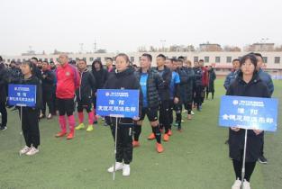 """河南省足球""""豫冠联赛""""濮阳赛区开赛"""