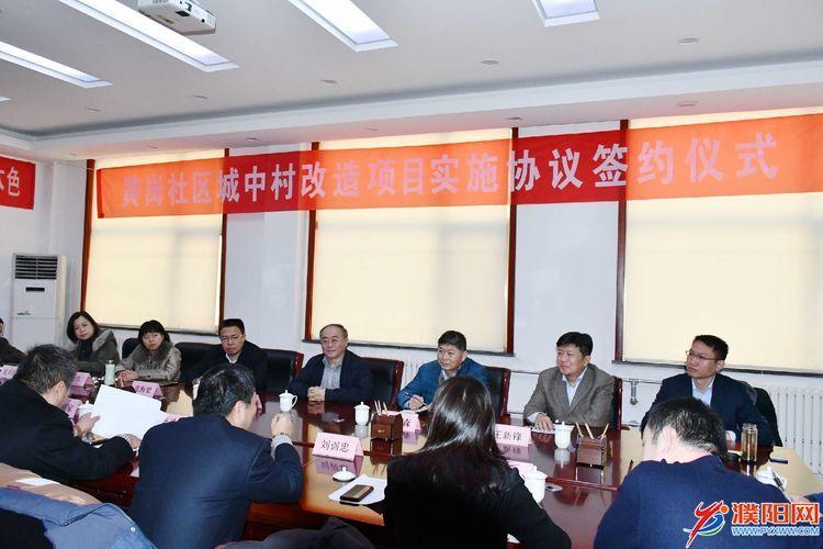 濮阳市汇丰置业签约黄岗社区城中村改造项目