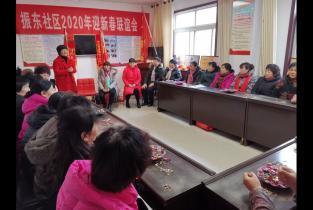 振东社区迎新春 歌舞升平颂小康