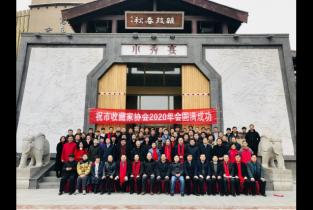 濮阳市收藏家协会举行2020年年会暨新春联谊会