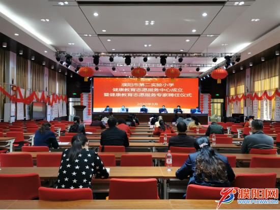 濮阳市第二实验小学健康教育志愿服务中心成立了