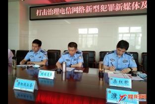 濮阳召开打击治理电信网络新型犯罪新媒体及运营商座谈会