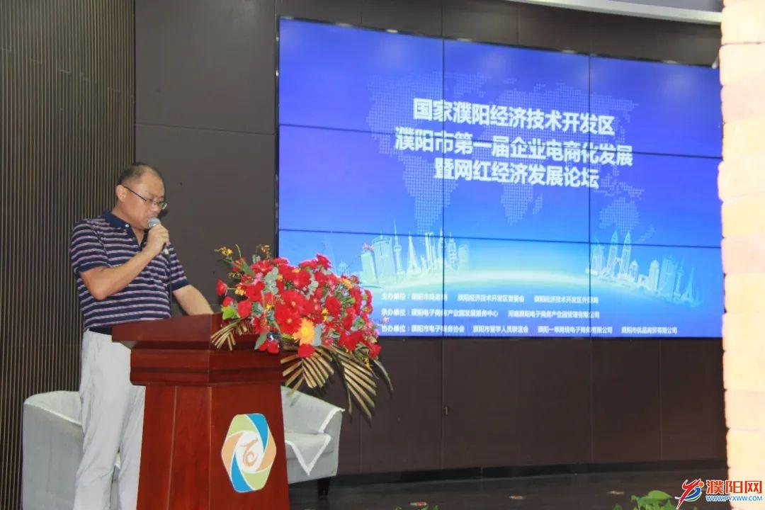 濮阳市第一届企业电商化发展暨网红经济发展论坛在电商园成功举办