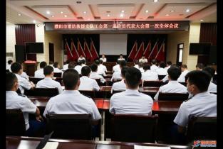 官宣!濮阳市消防救援支队工会正式成立