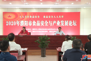 濮阳市成功举办食品安全与产业发展论坛