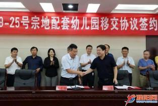 濮阳市首份出让宗地配套幼儿园产权移交协议签订