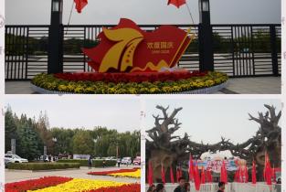 濮上生态园区国庆小长假旅游季圆满收关