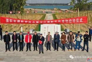 濮阳市摄影家协会举行黄河行摄影采风活动启动仪式