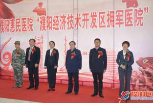 濮阳经济技术开发区拥军医院在濮阳惠民医院挂牌成立