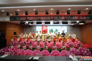 """濮阳市""""我们的节日∙端午节""""主题活动隆重举行"""