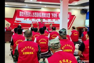 濮阳市退役军人志愿服务队成立