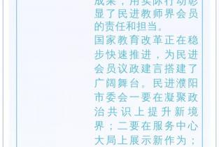 """尊师重教""""濮阳民进沙龙""""——会员如是说"""