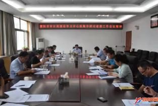 濮阳市审计局多措并举贯彻省委会议精神