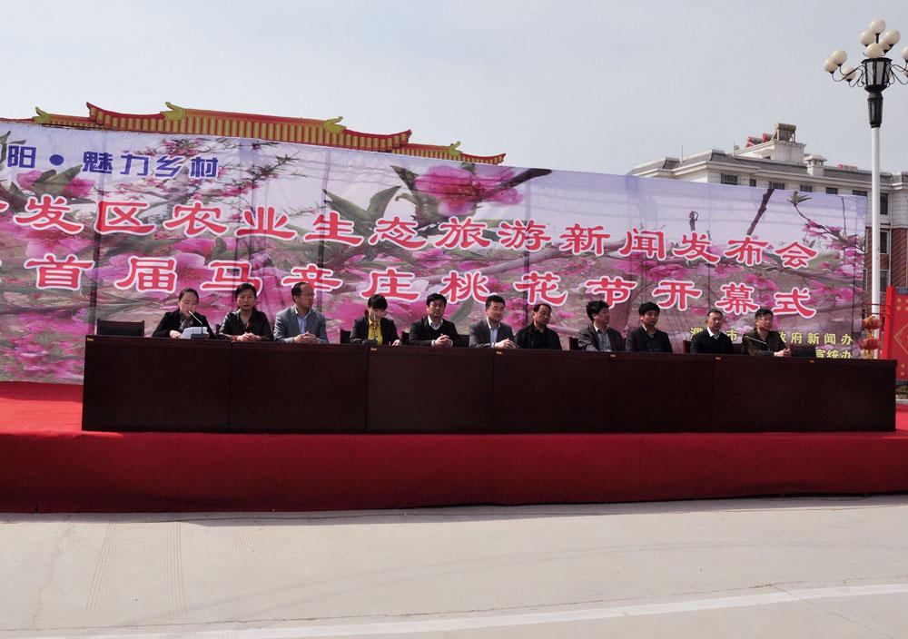 开发区举办农业生态旅游新闻发布会 - 濮阳网-濮阳,市