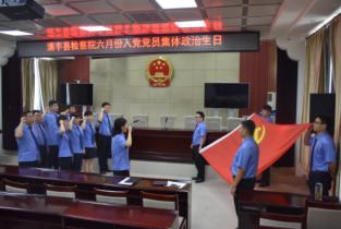 清丰县检察院为六月份入党党员集体过政治生日