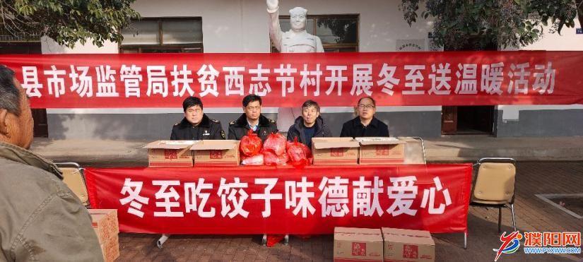 """清丰县市场监管局开展""""冬至送温暖""""扶贫慰问活动"""