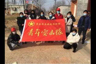 疫情面前,范县18支青年突击队冲锋在前!