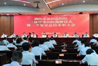 濮阳市油田总医院召开表彰大会