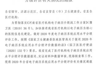 喜讯丨濮阳市第二人民医院顺利通过评审