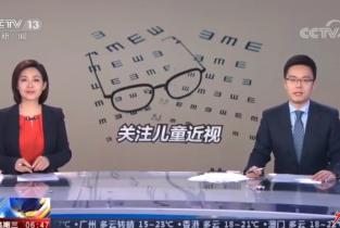 近视防控丨呵护眼睛健康,拥有光明未来