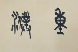 中國書(shu)法家(jia)協會會員孟艷(yan)麗詩書(shu)作品