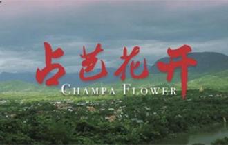 首部中老合拍电影《占芭花开》在老挝公映