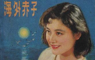 《我爱你,中国》改编成流行交响诗画