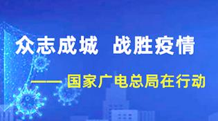 """广电部门""""抗疫""""战"""