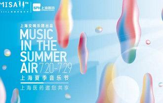 """2020上海夏季音乐节""""如约""""而至"""