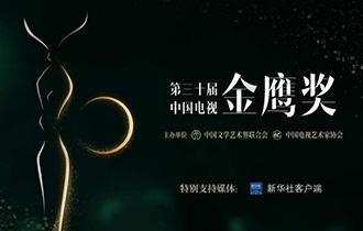 中国电视金鹰奖《外交风云》获最佳电视剧奖