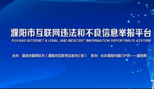 濮阳市互联网违法不良信息举报平台开通