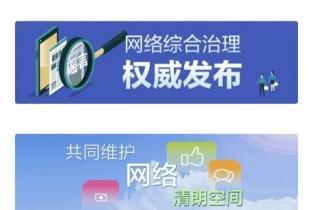 """""""学习强国""""上线新频道 网络辟谣再添新阵地"""