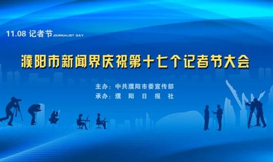 濮阳市第十七个记者节大会