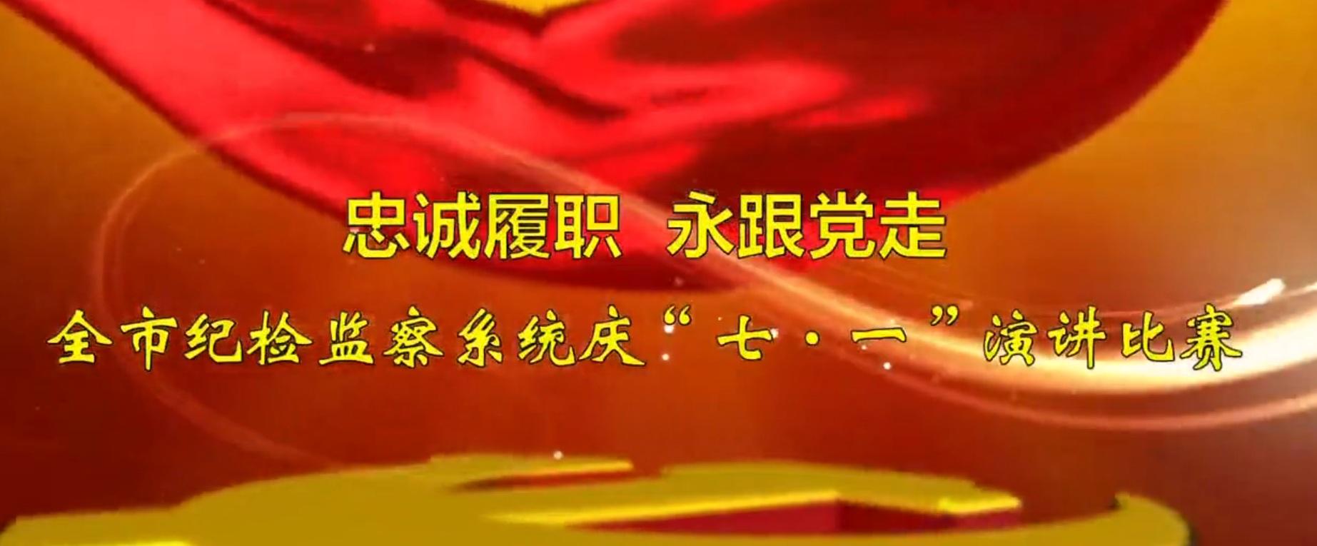 """濮阳市纪委庆""""七一""""演讲比赛"""