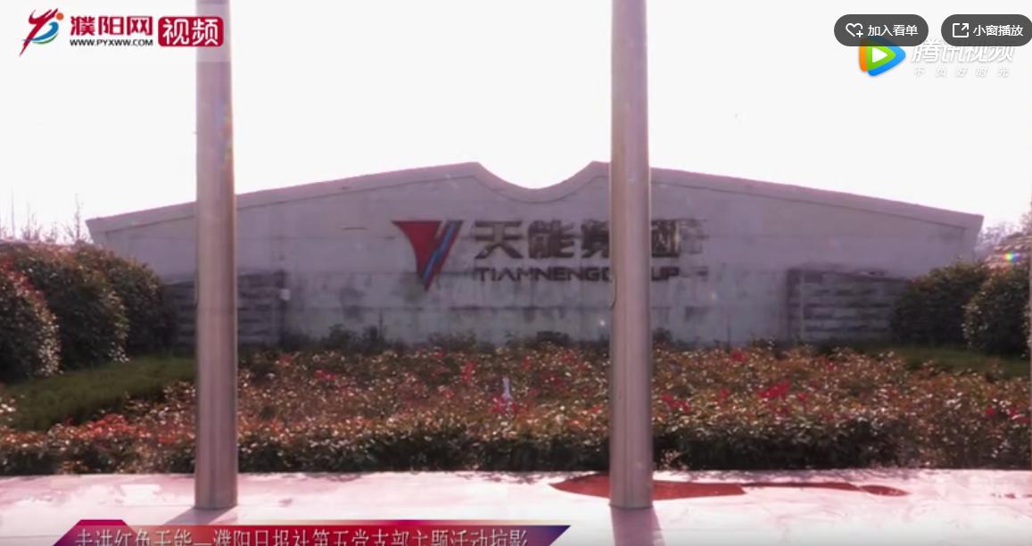 走进红色天能——濮阳日报社第五党支部主题活动掠影