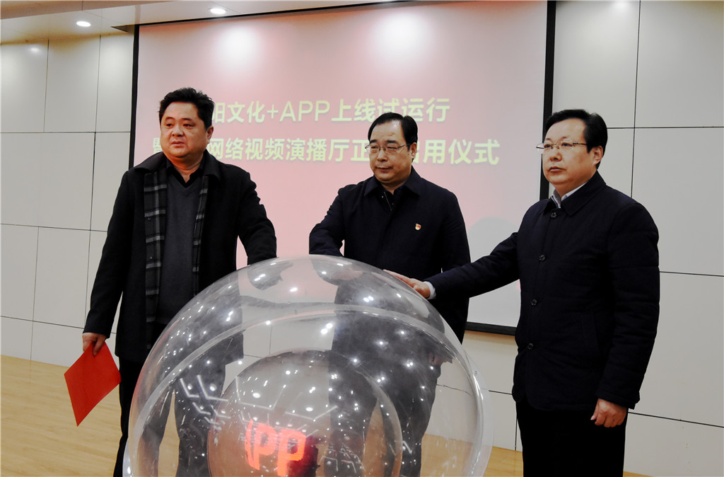 濮阳文化+APP上线试运行暨濮阳日报社融媒体视频演播厅正式启用发布会!