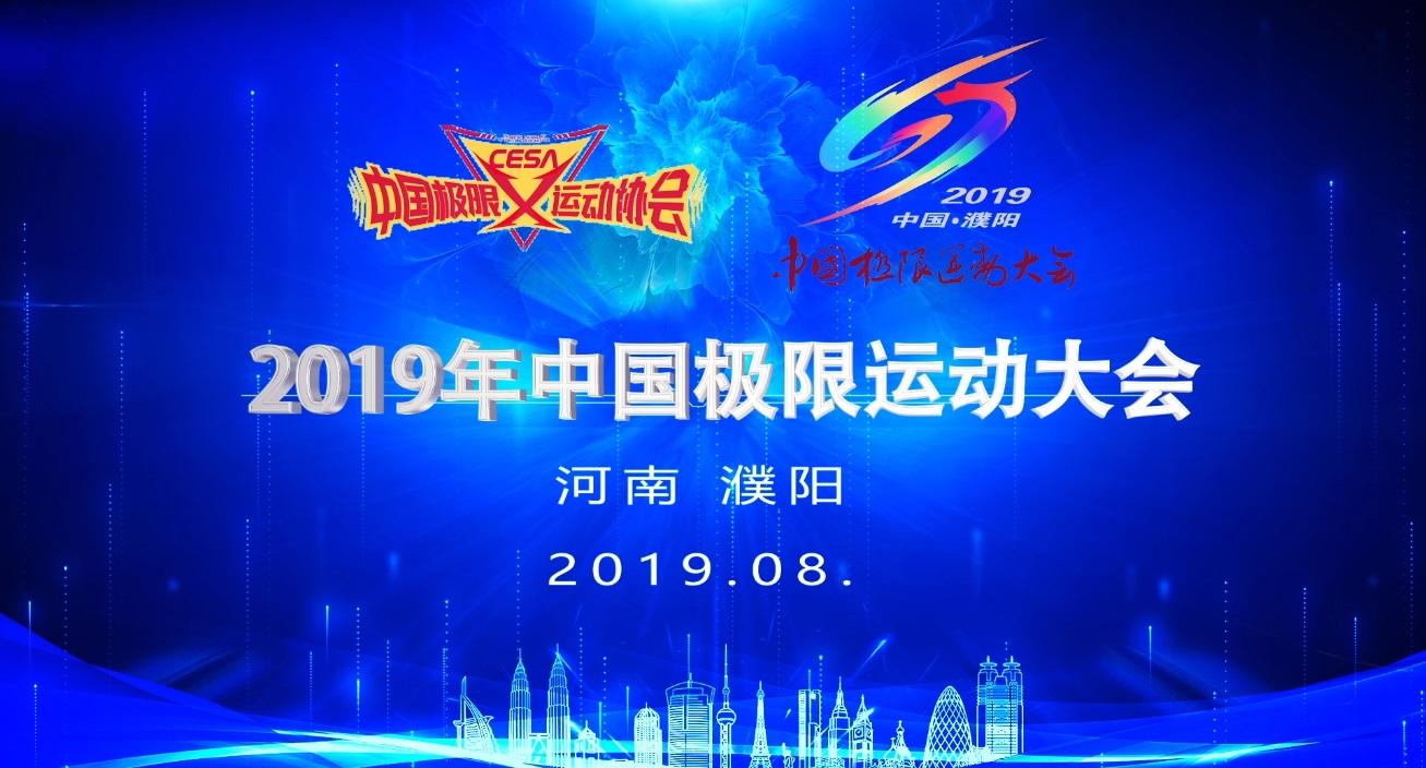 2019年中国极限运动大会宣传片