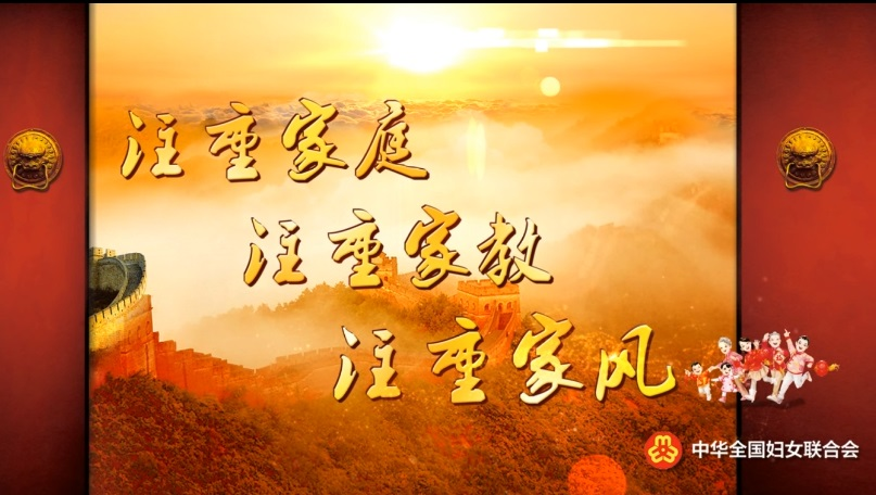 濮阳市妇女联合会宣传片