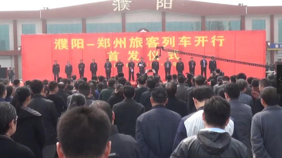 濮阳—郑州旅客列车开行首发