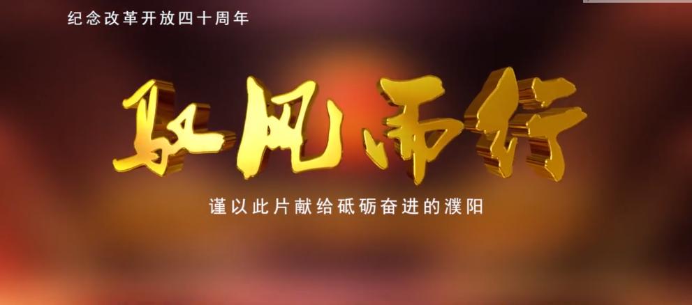 濮阳市纪念改革开放40周年大型专题片《驭风而行》