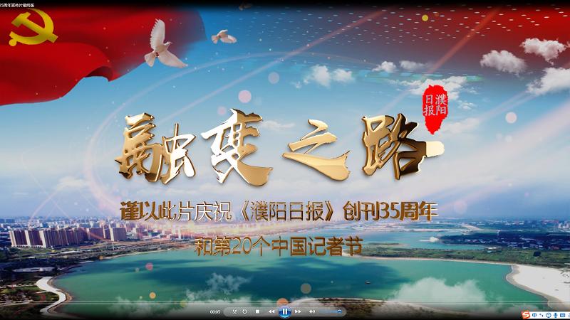 融变之路——庆祝《濮阳日报》创刊35周年和第20个中国记者节