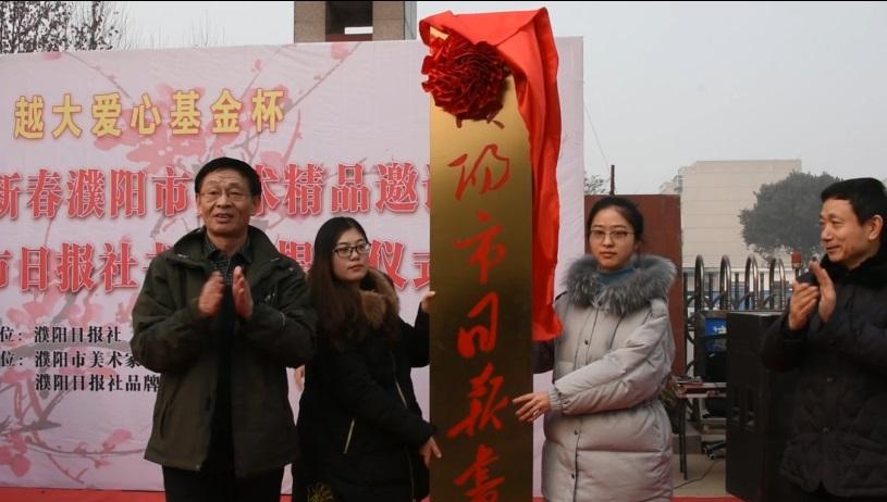 濮阳市日报书画院揭牌仪式