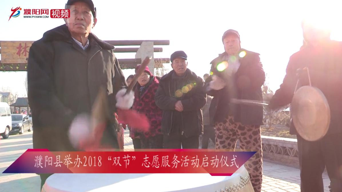 """濮阳县举办2018""""双节""""志愿服务活动启动仪式"""