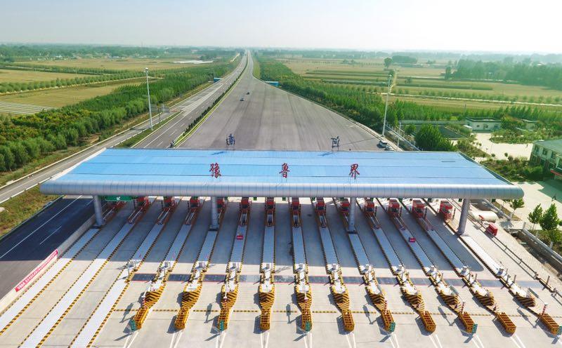 南林高速豫鲁省界收费站将于9月28日开启运营